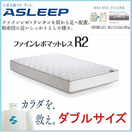 ASLEEP ファインレボ マットレスR2 ダブル