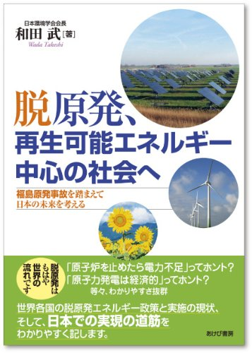 脱原発、再生可能エネルギー中心の社会へ―福島原発事故を踏まえて日本の未来を考えるの詳細を見る