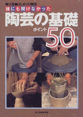 誰にも聞けなかった陶芸の基礎ポイント50 (陶工房 はじめての陶芸)