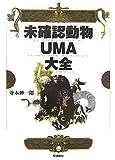 未確認動物UMA大全