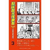 野球部に花束を ~Knockin' On YAKYUBU's Door~ 3 (少年チャンピオン・コミックス)