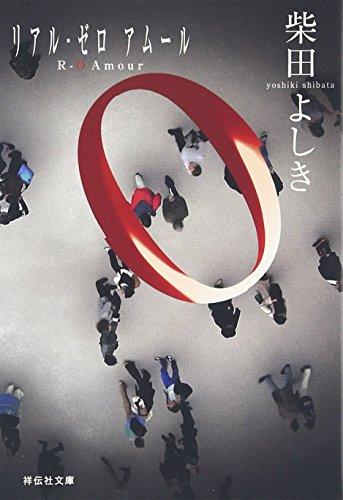 R(リアル)-0 amour (祥伝社文庫)の詳細を見る