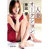人妻オークション (徳間文庫)