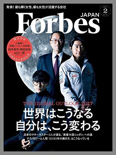 ForbesJapan (フォーブスジャパン) 2017年 02月号 [雑誌]の詳細を見る