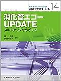 「Medical Technology」別冊 超音波エキスパート 14 消化管エコーUPDATE スキルアップをめざして