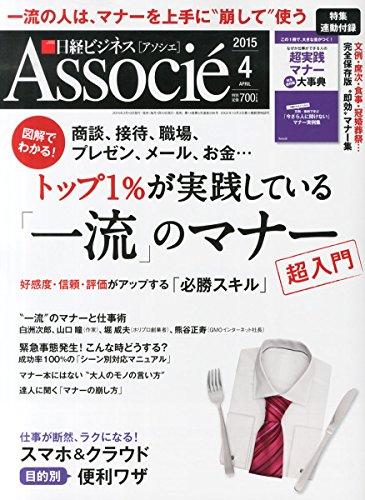 日経ビジネスアソシエ 2015年 04 月号の詳細を見る
