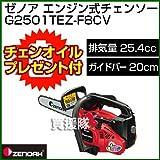 ゼノア エンジン式チェンソー トップハンドルソー フィンガーEZスーパーこがる G2501TEZ-F8CV [25.4cc・バー20cm]