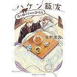 ハケン飯友 僕と猫のごはん歳時記 (集英社オレンジ文庫)