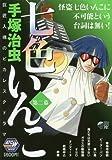 七色いんこ 第2幕 (秋田トップコミックスW)