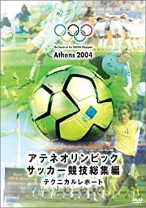 サッカー競技総集編 [DVD]