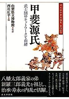 中世の西国と東国-権力から探る...