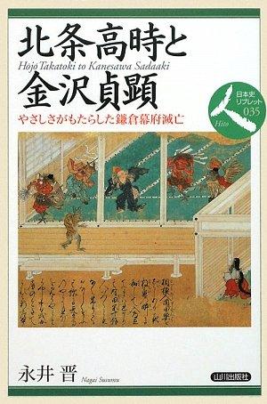 北条高時と金沢貞顕―やさしさがもたらした鎌倉幕府滅亡 (日本史リブレット 人)