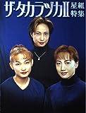 ザ・タカラヅカ (星組特集2) (タカラヅカMOOK)