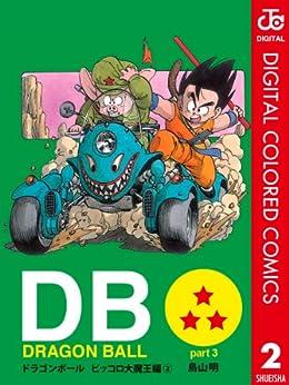[鳥山明]のDRAGON BALL カラー版 ピッコロ大魔王編 2 (ジャンプコミックスDIGITAL)