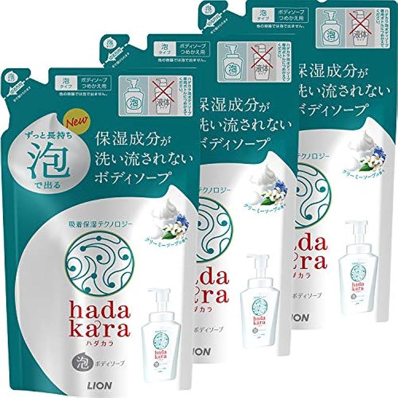 進行中補う自分hadakara(ハダカラ) ボディソープ 泡タイプ クリーミーソープの香り 詰替440ml×3個