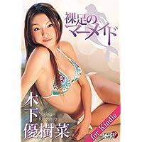 木下優樹菜「裸足のマーメイド」for Kindle アイドルニッポン
