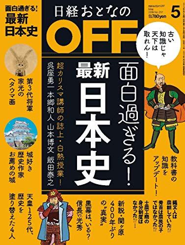 日経おとなのOFF 2019年 5 月号