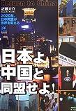 日本よ中国と同盟せよ!  Return to China (光文社ペーパーバックス)