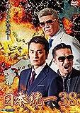 日本統一38[DALI-11614][DVD] 製品画像