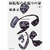 病院坂の首縊りの家(下) (角川文庫)