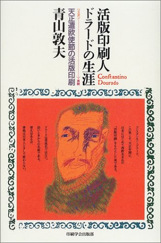 活版印刷人ドラードの生涯―リスボン→長崎 天正遣欧使節の活版印刷の詳細を見る