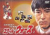 泣き虫先生の7年戦争 スクール★ウォーズ(2)[DVD]