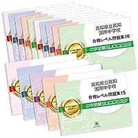 高知県立高知国際中学校2ヶ月対策合格セット問題集(15冊)