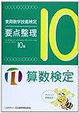 実用数学技能検定要点整理10級―算数検定