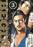 BEGIN 3 (ビッグコミックス)