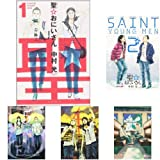 聖☆おにいさん 1-13巻セット