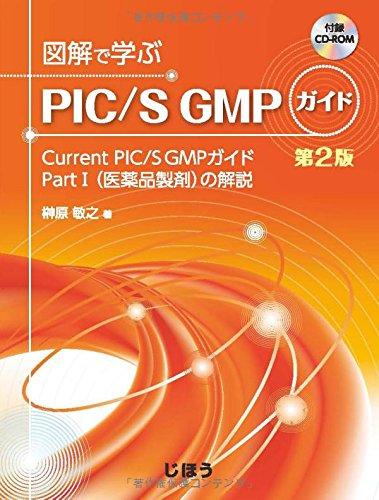 図解で学ぶPIC/S GMPガイド 第2版