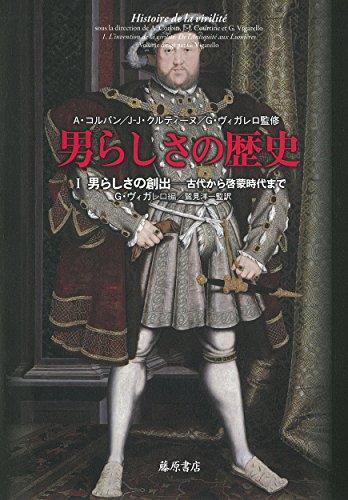 男らしさの歴史 1 男らしさの創出 〔古代から啓蒙時代まで〕 ) /