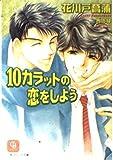 10カラットの恋をしよう  / 花川戸 菖蒲 のシリーズ情報を見る