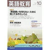 英語教育 2017年 10 月号 [雑誌]