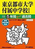 80東京都市大学付属中学校 2020年度用 5年間スーパー過去問 (声教の中学過去問シリーズ)
