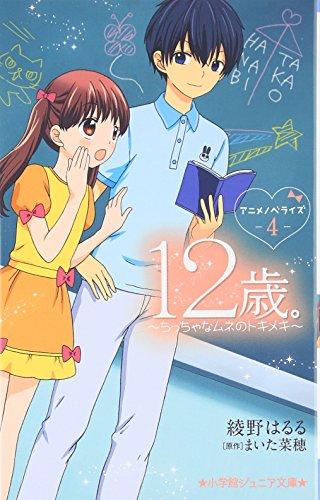 12歳。アニメノベライズ ~ちっちゃなムネのトキメキ~4 (小学館ジュニア文庫)