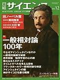 日経サイエンス2015年12月号