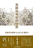 系統体系学の世界: 生物学の哲学とたどった道のり (けいそうブックス)
