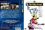 五人の軍隊 [DVD]