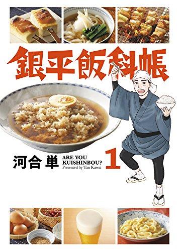 銀平飯科帳 1 (ビッグコミックス)の詳細を見る