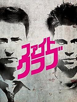 ファイト・クラブ (字幕版)