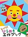NHKノージーのひらめき工房 レッツ! ひらめき工作ブック (NHKシリーズ)