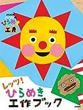NHKノージーのひらめき工房 レッツ! ひらめき工作ブック (NHKシリーズ) 画像