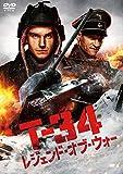 T-34 レジェンド・オブ・ウォー[DVD]