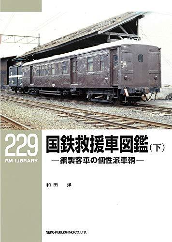 国鉄救援車図鑑(下)-鋼製客車の個性派車輌- (RM LIBRARY229)