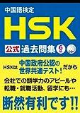 中国語検定 HSK 公式 過去問集 6級 CD付