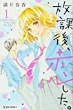 放課後、恋した。 / 満井 春香 のシリーズ情報を見る