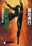 夜叉姫伝〈3〉魔都凶変の章―魔界都市ブルース (ノン・ポシェット)