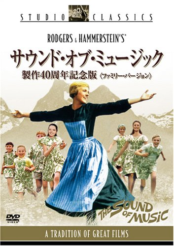 サウンド・オブ・ミュージック 製作40周年記念版 (ファミリー・バージョン) [DVD]