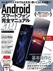 Androidスマートフォン完全マニュアル2021(初心者対応/最新5Gから格安スマホまで幅広く対応)